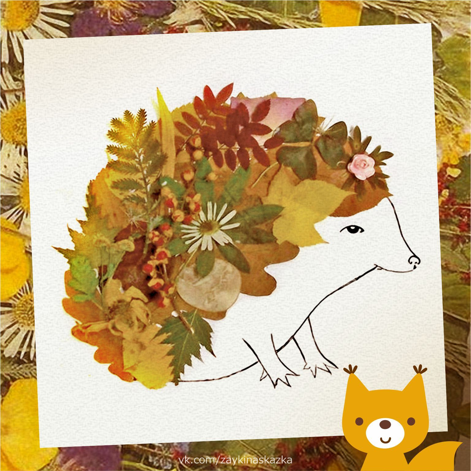 Сухие листья открытка, картинки
