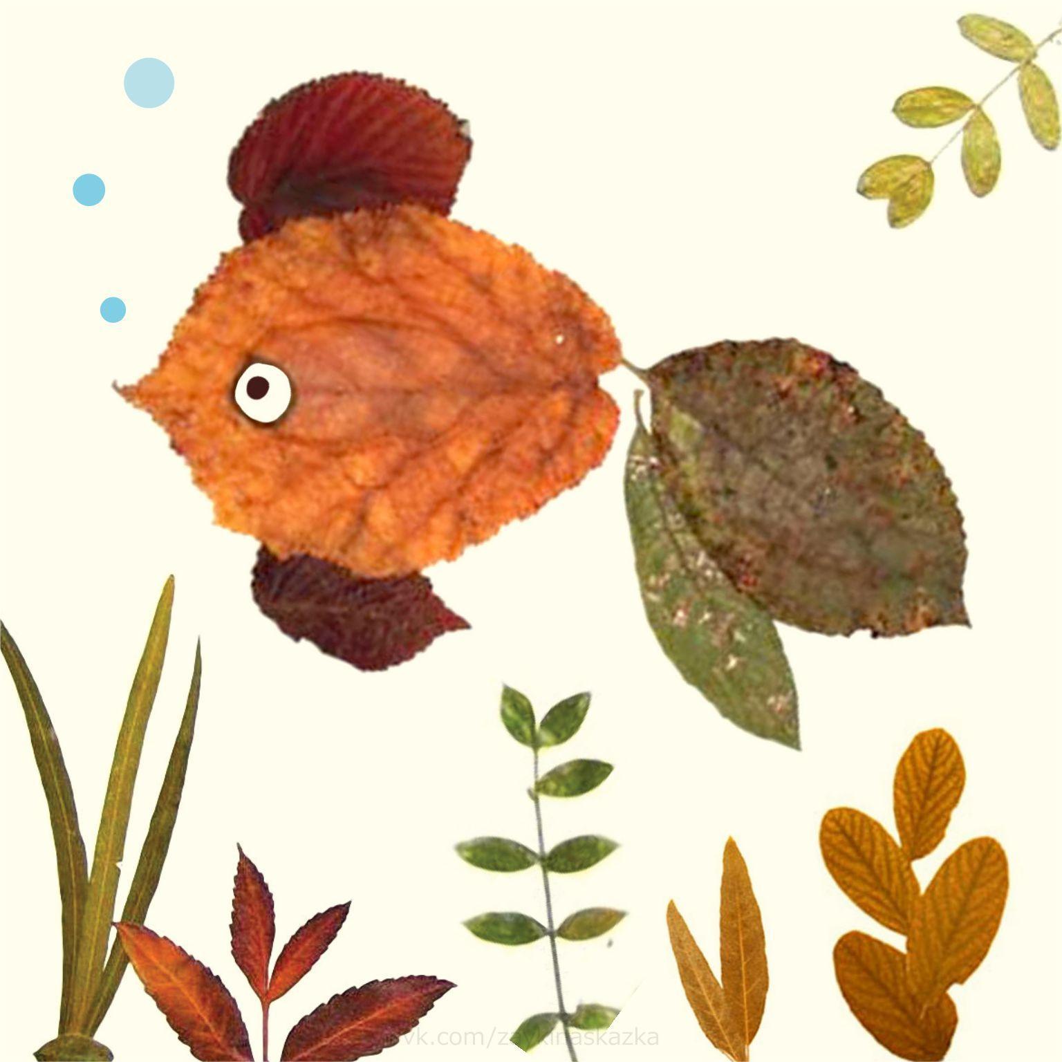 Картинки композиции из сухих листьев поэтапно